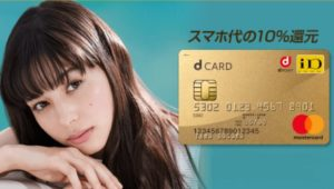 docomo-d-card-gold