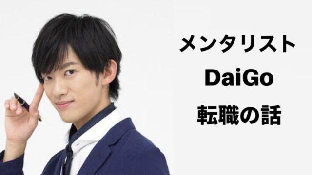 daigo