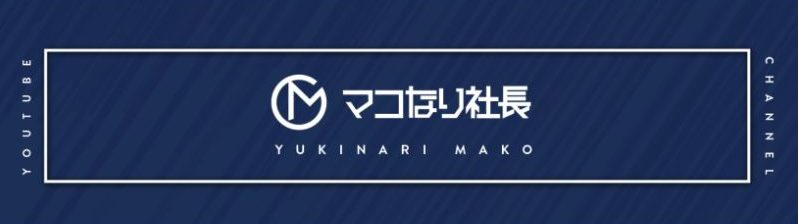 mako-nari
