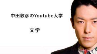 nakata-youtube